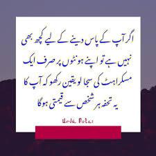 Read Amazing Islamic Quotations In Urdu Best Islamic Quotes In Urdu