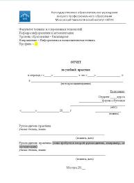 Дневник Отчет по Практике Программиста Отчеты по практике на заказ Практика программиста отчет на заказ