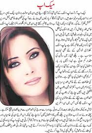 makeup urdu tips