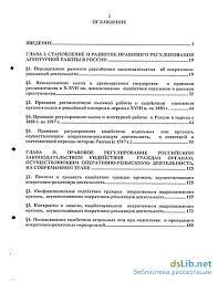работа в оперативно розыскной деятельности Теоретико правовое  Агентурная работа в оперативно розыскной деятельности Теоретико правовое исследование российского опыта