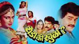 Laxmikant Berde Yeda Ki Khula Movie