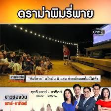 ข่าวช่องวัน - ดราม่าพิมรี่พาย