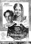 Akkineni Nageshwara Rao Mayalamari Movie