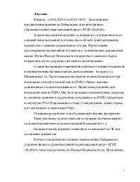 Отчет по преддипломной практике в Хабаровском отделении филиала  Отчет по преддипломной практике в Хабаровском отделении филиала Дальневосточный территориальный округ ФГУП РосРАО