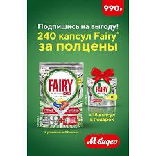 Подписка на <b>капсулы</b> Fairy для <b>посудомоечной машины</b> - купить в ...