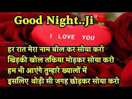 good night hd shayari videos 2020
