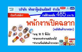 ThaiHotPro.com , บริษัท พัทยาฟู้ดอินดัสตรี จำกัด รับสมัครพนักงาน ปิดฉลาก  รายได้ 485 บาท อายุ 18 ปี สมุทรสาคร