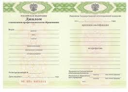 Купить диплом ПТУ в Москве Диплом о начальном профессиональном образовании с 2011 года