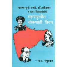 marathi essay book buy online independence day speech in marathi language amazon in