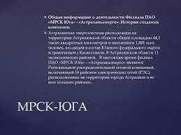 Отчет по производственной практике в филиале ПАО МРСК ЮГА  МРСК ЮГА