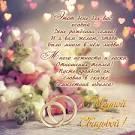 Картинки с поздравлениями к свадьбе 183