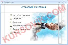 База данных Страховая компания Курсовая работа на ms access  Курсовая работа ms access 2003