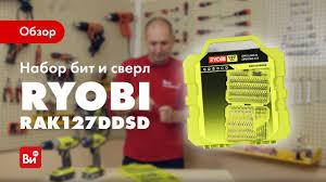 Обзор <b>набора бит и сверл</b> Ryobi RAK127DDSD - YouTube