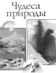 Реферат Чудеса природы Европа сочинение изложение работа  Чудеса природы Европа