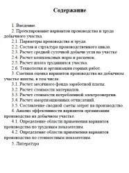Курсовая по организации и планированию горного производства База  Автор неизвестен Год Формат pdf word doc Размер 4 78 Мб Курсовая работа