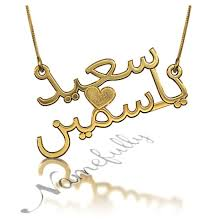 arabic couple name necklace with sparkling design in 10k yellow gold said yasmine name necklace