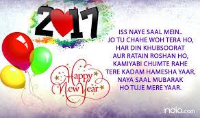 happy new year 2017 shayri in hindi