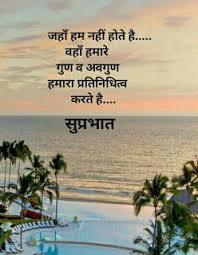 Good Morning Quotes In Hindi With Photo Hd Best of HD Good Morning Images In Hindi For Whatsapp And Facebook