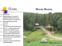 Презентация на тему Реферат по географии Сергеева Д С Волга  2 План