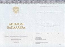 Купить диплом Южно Уральского государственного университета  diplom bakalavra kerzhachskaya tipografiya 2014 goda