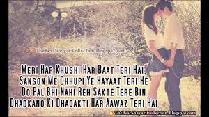 Romantic Love Shayari In Hindi For Boyfriend Gf
