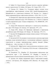 Библиография диссертации список исп лит ры2