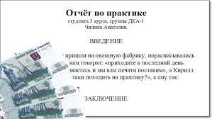 Отчет по учебной практике юриста на предприятии Приколы и скетчи  Отчет по учебной практике юриста на предприятии