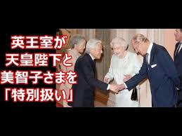 「英王室と皇室の関係」の画像検索結果