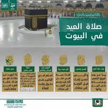 كيف تؤدي صلاة عيد الأضحى في المنزل؟ - موقع قرع الأخباري