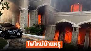 เปิดคลิปไฟไหม้บ้านหรู ย่านรามอินทรา เผาวอดเสียหายหนัก จนท. เร่งดับเพลิง  หาสาเหตุ - video Dailymotion
