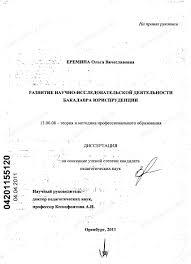 Диссертация на тему Развитие научно исследовательской  Диссертация и автореферат на тему Развитие научно исследовательской деятельности бакалавра юриспруденции dissercat