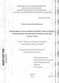 Диссертация на тему Подзаконные нормативные правовые акты как  Диссертация и автореферат на тему Подзаконные нормативные правовые акты как форма современного российского законодательства