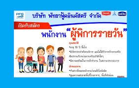 ThaiHotPro.com , บริษัท พัทยาฟู้ดอินดัสตรี จำกัด รับสมัครพนักงาน  ผู้พิการรายวัน อายุ 18 ปี สมุทรสาคร