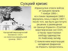 Политология Суэцкий кризис года Реферат Учил Нет  Суэцкий кризис 1956 реферат