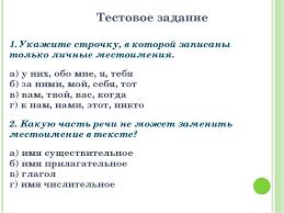 Презентация по русскому языку на тему Повторение местоимения  Укажите строчку в которой записаны только личные местоимения а у них