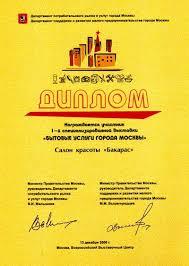 Описание салона красоты Бакарас Диплом участника выставки Бытовые услуги г Москвы