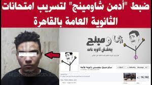 القبض علي شاومينج بيغشش ثانوية عامة 2020 - YouTube