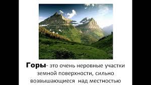 Равнины и горы класс