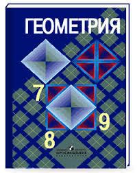 ГДЗ по Геометрия класс Атанасян Уроки ТВ ✍ Решебник с  Решебник Геометрия 9 класс Атанасян Л С