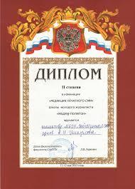 Сайт Сайгатинской школы Наши достижения Диплом ii степени в номинации Редакция печатного СМИ Школы молодого журналиста Меди полигон