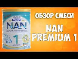 Молочная смесь для новорожденных обзор популярных марок отзывы мам watch this video on