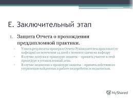 Презентация на тему Преддипломная практика Сообщение для  7 e Заключительный этап 1 Защита Отчета о прохождении преддипломной практики
