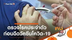 ตรวจโรคประจำตัวก่อนฉีดวัคซีนโควิด-19 : รู้สู้โรค - YouTube