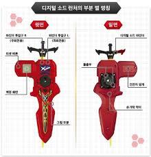 See more of beyblade burst codes on facebook. Beyblade Burst Evolution Sword Launcher Qr Code