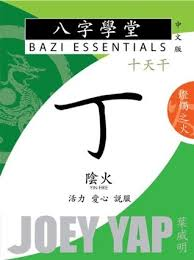 Bazi Essentials Ding Yin Fire By Joey Yap