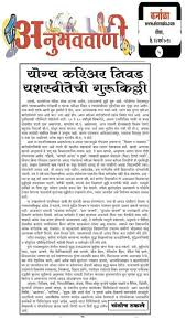Career Guidance Articles Career Guidance Article In Dainik Karnala By Santosh Takale