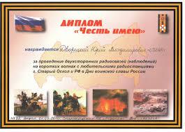 Новые дипломы utaa Добро пожаловать в Сумской областной радио  Новые дипломы ut2aa