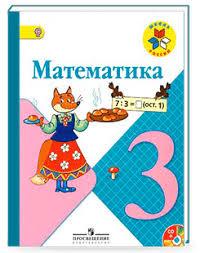 ГДЗ по Математике Класс Моро Волкова Уроки ТВ✍ и часть  ГДЗ по Математике 3 класс Моро Волкова Степанова 1 и 2 Часть