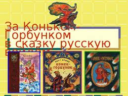 класс Урок № Полугодовой контрольный диктант За Коньком Горбунком в сказку русскую войдём