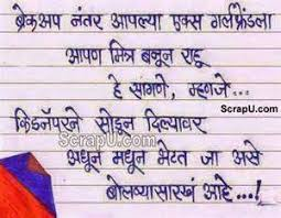 Marathi Quotes On Breakup Share Quotes 4 You